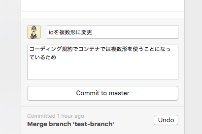 GitHub Commit Button