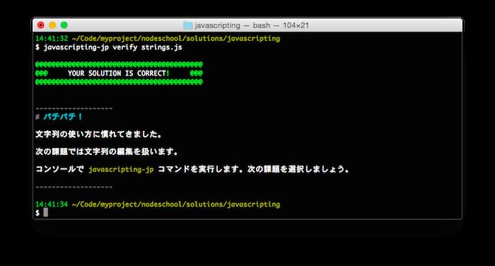 javascripting succeeded