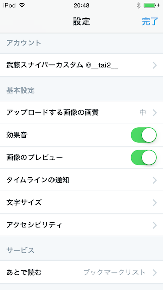 Twitter App Settings Screen Shot