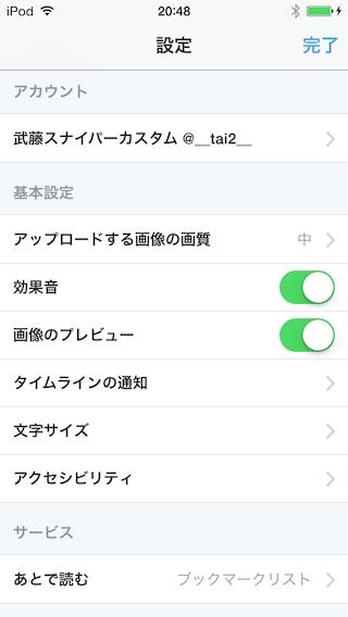 Twitter App Settings Screen Shot